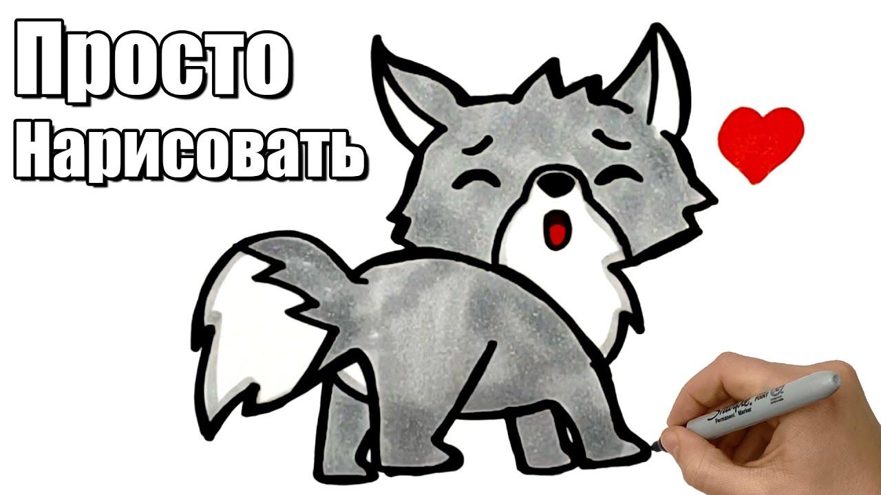 как нарисовать легко волка