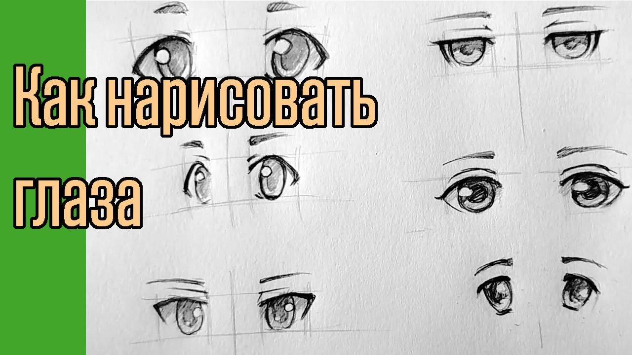 рисуем глаза аниме