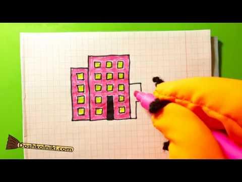 Как нарисовать многоэтажный дом