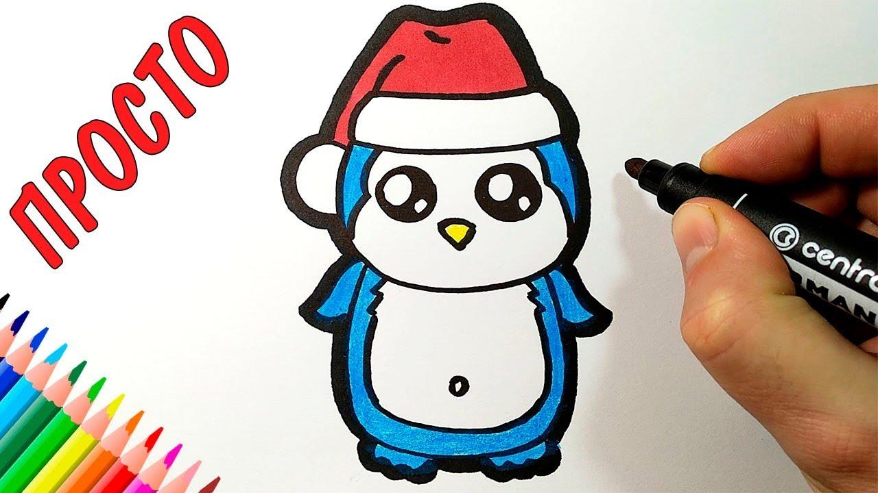 Как нарисовать пингвина пошагово