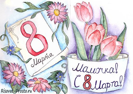 Подарки для мамы как нарисовать открытку