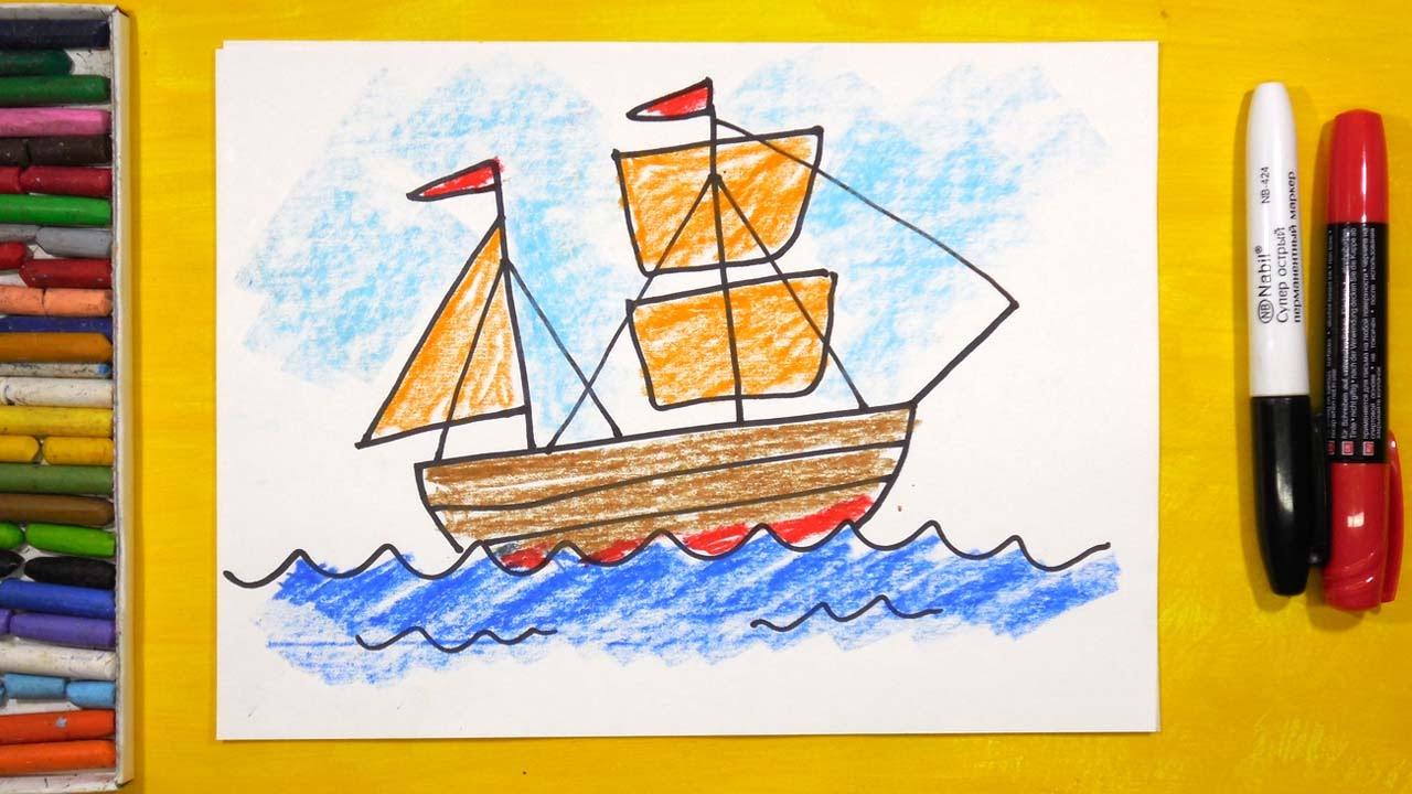 Нарисовать корабль ребенку 2 года thumbnail